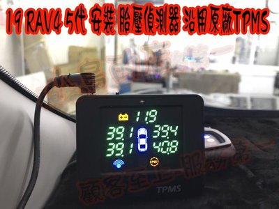 (小鳥的店)CYC 豐田 2019 RAV4 5代 胎壓偵測器 保固兩年 沿用原廠TPMS 有螢幕 台灣品牌(315)