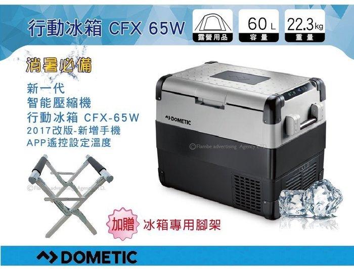 ||MRK||  DOMETIC (WAECO) 新一代智能壓縮機行動冰箱 CFX-65 W 新版 加贈冰箱架