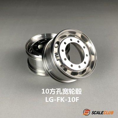 【喵喵模型坊】SCALECLUB 1/14 不銹鋼 窄後輪榖 10方孔款 含剎車榖 1軸入 (LG-FZ-10F-B)