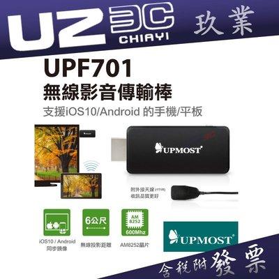 『嘉義U23C開發票』UPMOST UPF701 手機 影音傳輸器
