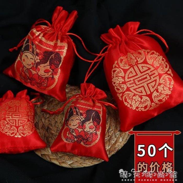 婚慶用品織錦緞紅色喜糖袋子結婚喜糖盒婚禮糖果袋禮品袋喜袋