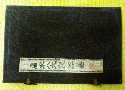 古墨-唐宋八大家套墨,含盒重約679g