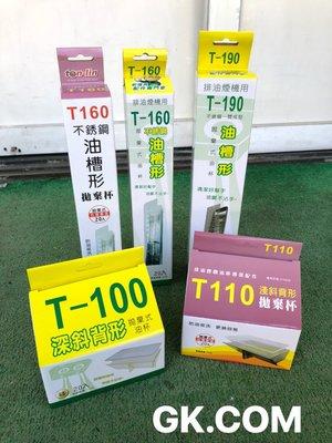 《GK.COM》抽油煙機專用T-160單孔拋棄式免洗油杯組(20入盒裝) $109