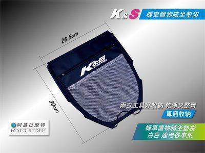 K&S 車廂置物袋 白色 坐墊袋 車廂袋 置物箱網袋 置物廂內袋 LIMI SMAX FORCE JETS 雷霆S