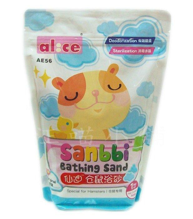 ☆汪喵小舖2店☆ Alice 仙迪寵物鼠沐浴砂1公斤 // 有效除臭、消毒殺菌