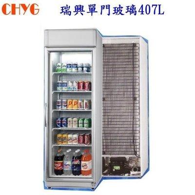 【華昌餐飲設備】全新台灣瑞興製造單門玻璃407L冷藏展示冰箱/展示櫃/單門冰箱/RS-S1014A/特HY026