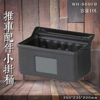 【限時特價】WH-909FB 小掛桶 10L 推車掛桶 餐車掛桶 服務車掛桶 回收 廚餘 置物 收納 餐飲 廚餘桶
