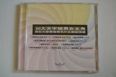 CD ~ 十大天字號男女主角 ~ 1993 PARAMOUNT   ID-1008