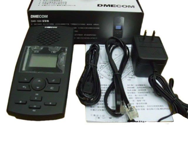DMECOM DAR-1000 數位電話同步錄音機.電話答錄機 可錄2300小時 (附8GSD卡)可刷卡