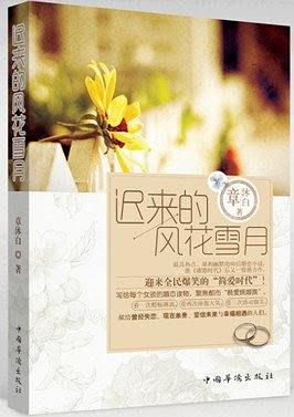 遲來的風花雪月( 書)┅章沐白┅獻給曾經失戀、現在單身、堅信未來與幸福相遇的人們~