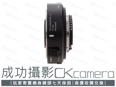 成功攝影 Sigma Tele Converter TC-1401 for Nikon 中古二手 自動對焦 增倍鏡 保固七天 TC1401