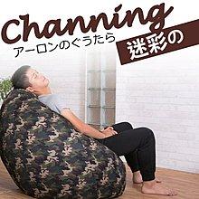 【BNS居家生活館】Channing強尼迷彩水滴懶人沙發(傳統) / 沙發床 沙發 懶骨頭