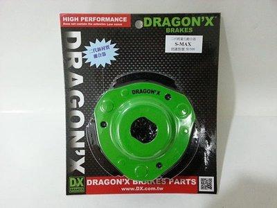 DRAGON X DX 強龍士 高抓力 二代 輕量化 離合器 SMAX155 S MAX 155 專用 免郵資