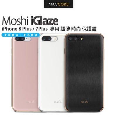 Moshi iGlaze iPhone 8 Plus / 7 Plus 專用 超薄 時尚 保護殼 公司貨 現貨 含稅
