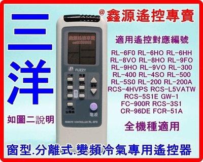 三洋冷氣遙控器 RL-6F0 RL-6H0 RL-6HH RL-8H0 RL-9F0 RL-9VO RL-5S0 4S0