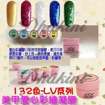 LV81~100下標區~《日本進口原料美甲愛心彩繪凝膠》~LV全系列有132色
