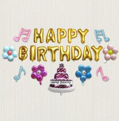 生日主題#7~diy布置HAPPY BIRTHDAY鋁箔金色字母氣球套餐 住家KTV餐廳佈置抓周派對活動  生日氣球套餐