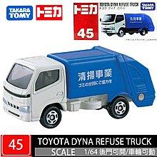【車城】TOMICA 火柴盒多美小汽車TOMY NO.045 TOYOTA DYNA REFUSE TRUCK清掃垃圾車