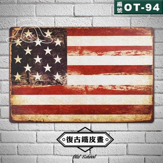 懶兔雜庫 OT~94 斑駁美國國旗 ! 鐵皮畫~ 壁畫 美式圖 鐵板畫 壁掛 工業風 裝飾