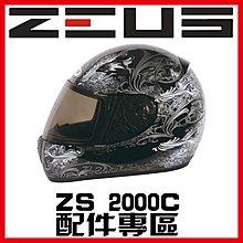 ㊣金頭帽㊣【可面交】【瑞獅 ZEUS ZS-2000C 系列 素色 彩繪 配件】鏡片 內襯 原廠 正品 購買專區