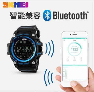Skmei/時刻美大錶盤男士運動手錶計步智能兼容藍牙表個性多功能男學生電子防水錶 1227