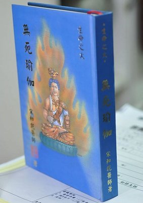 宋家苦茶油book2號 無死瑜珈.生命之火之二. 作者︰宋和乾中醫師 定價︰350元