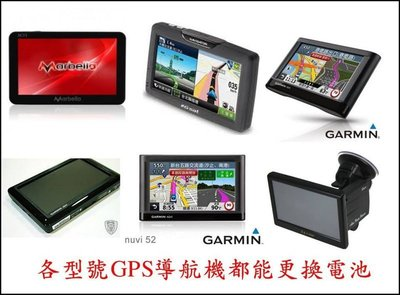 GPS 導航 換電池 PAPAGO GARMIN MIO 鋰聚 電池維修