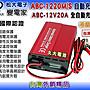✚久大電池❚台灣製 變電家 ABC1220 M/ S 12...