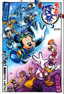 DISNEY東京迪士尼2015 雅涼群舞 明信片( 製)