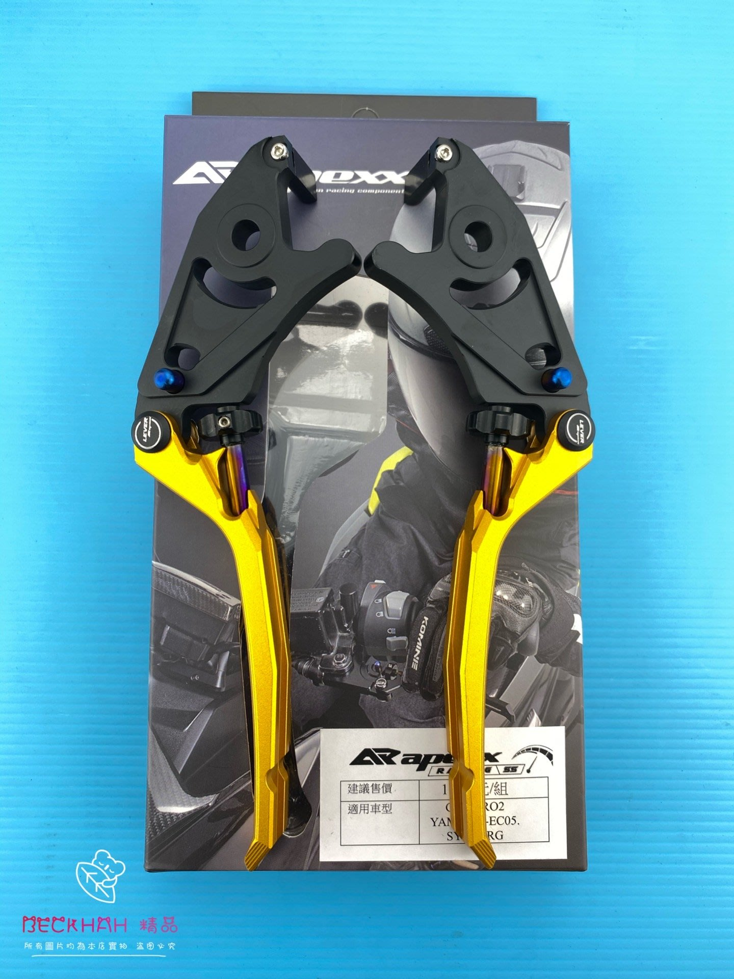 小貝精品 APEX LEVER 煞車拉桿 適用 EC-05 GOGORO2 3 DRG 雙柱車15段敏銳調整 金