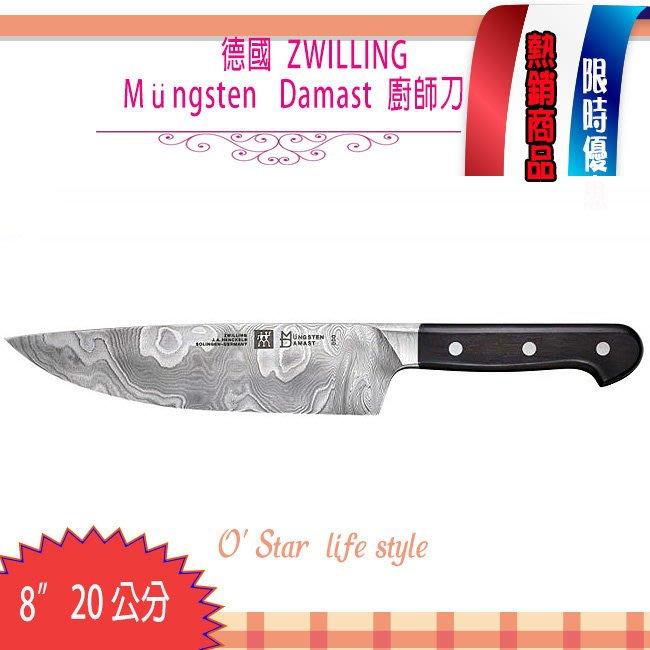 德國 Zwilling 雙人 Müngsten Damast  廚師刀 20cm   限量款 主廚刀 285週年紀念刀款