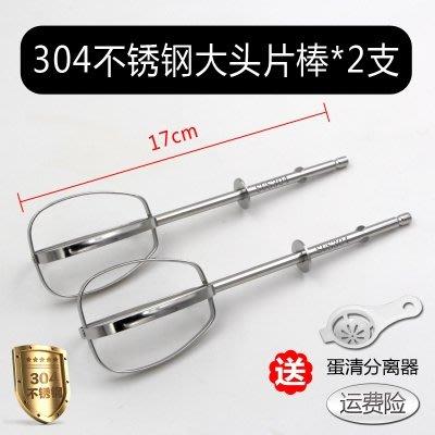 電動打蛋器配件12線打蛋器攪拌頭和面棒 電鑽304不銹鋼打蛋頭通用