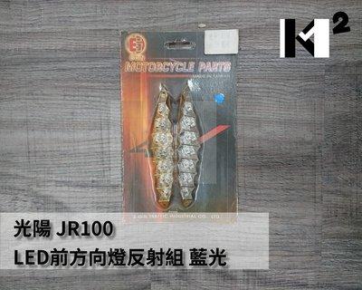 材料王*光陽 JR 100.JR100 LED 精品 前方向燈組& 後方向燈組-藍光.白光(單組反射片售價)*
