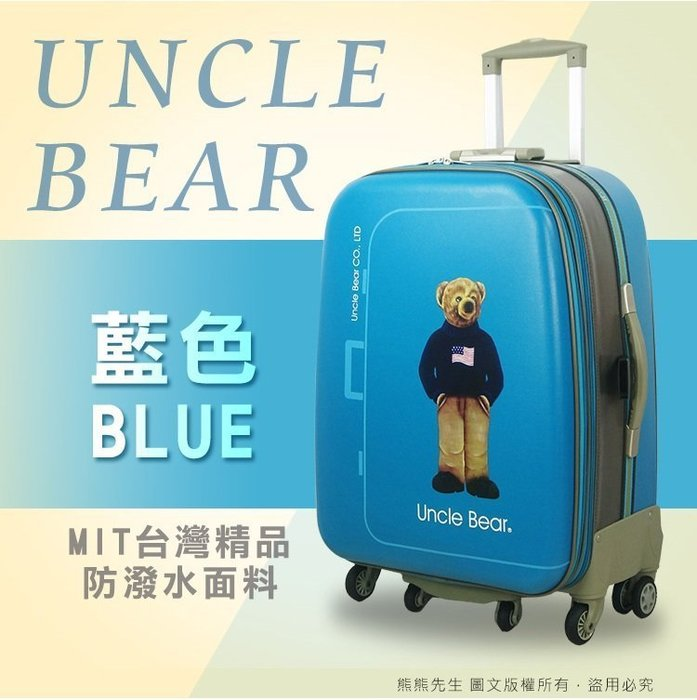 《熊熊先生》UNCLE BEAR 熊熊叔叔 MIT 台灣製 28吋 TSA鎖 防潑水 旅行箱 行李箱 送好禮
