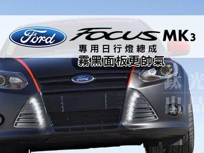 鈦光 TG Light Ford Focus MK3 吸血鬼獠牙霧黑版專用日行燈 台灣製造兩年保固 另有Ecosport
