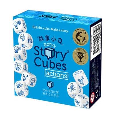 ☆快樂小屋☆ 故事小Q 行動篇 Story cube Actions (中文版)  正版 台中桌遊