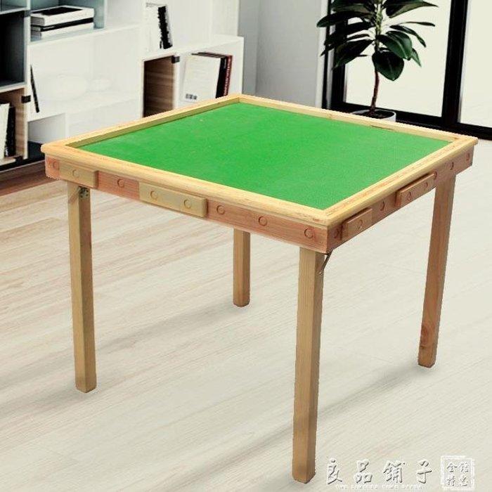 實木麻將桌餐桌兩用手動折疊棋牌桌簡易打牌桌家用手搓4人麻將台QM