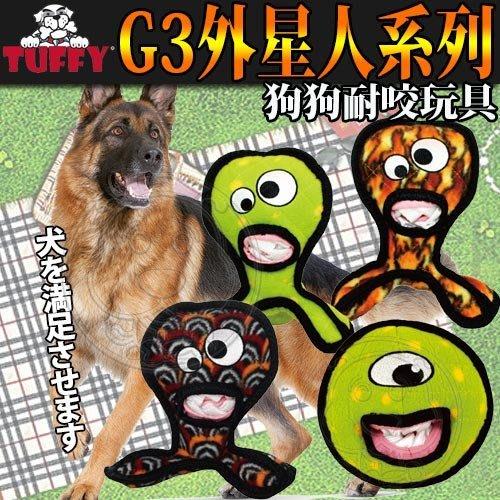 【🐱🐶培菓寵物48H出貨🐰🐹】美國Tuffy》狗狗耐咬玩具G3外星人系列 特價569元