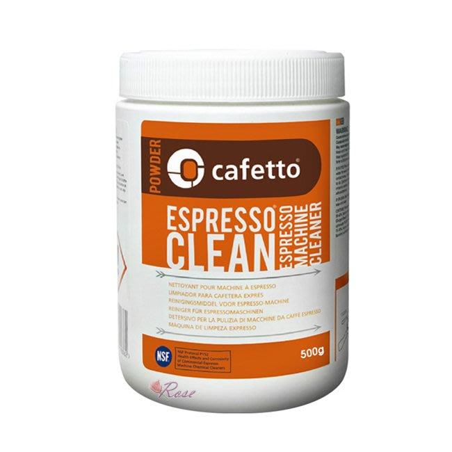 【ROSE 玫瑰咖啡館】CAFETTO E25121 義式咖啡機清潔粉 500g
