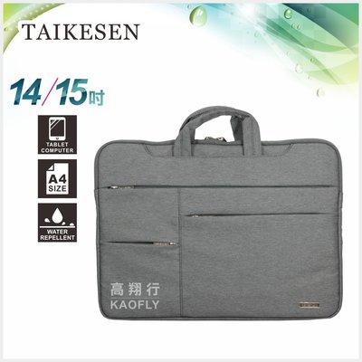 簡約時尚Q 【筆電包 】手提筆電包 【多口袋電腦包】 【適合14吋至15吋筆電】  灰色
