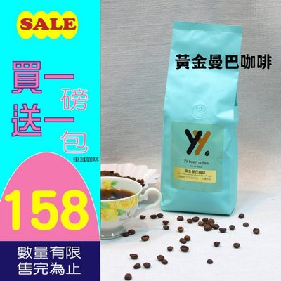 【yy bean coffee】黃金 曼巴咖啡豆 一磅裝 ※特價158元   滿900免運【CP值最高的曼巴咖啡豆】