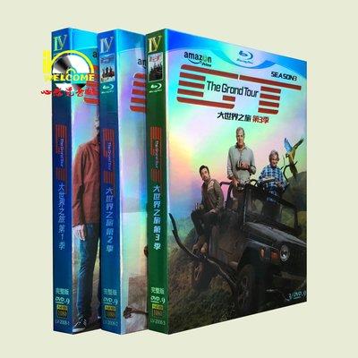 高清DVD英劇真人秀 The Grand Tour 大世界之旅 第1-3季 完整版