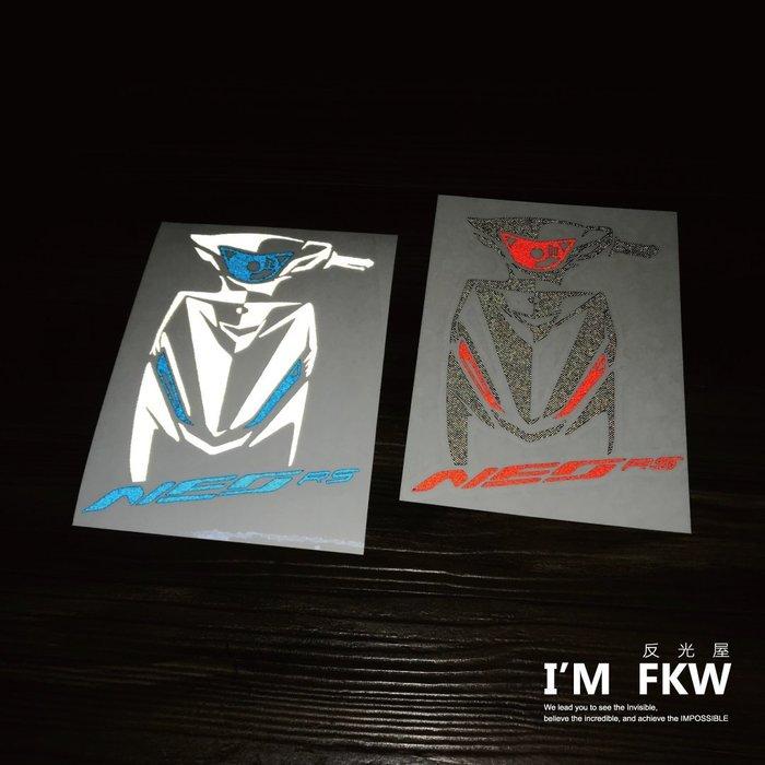 NEO RS 機車車型貼紙 機車反光貼紙 設計師手繪款 車型貼 防水耐曬高亮度  反光屋FKW