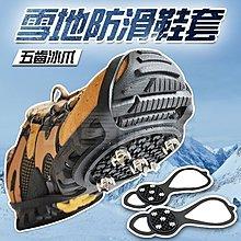 雪地冰爪 防滑鞋套 5齒 防滑冰爪 止跌 登山 戶外 增加阻力 爬山 踏雪 雪地止滑 一雙一組 現貨(79-4970)