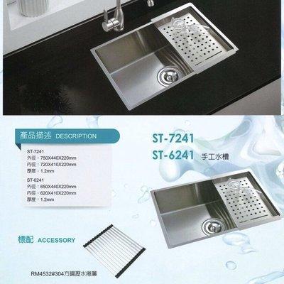 手工方型水槽ST-6241毛絲/桃竹苗免運