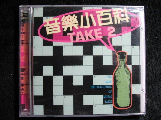 音樂小百科 TAKE 2 - 俞遜發 彭修文 劉德海 贈一古典合輯 - 1996年全新未拆雙CD - 151元起標