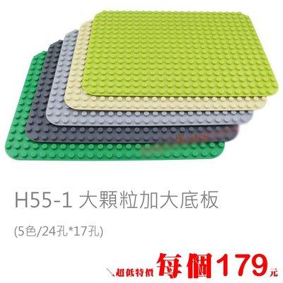 澄.積木【H55-1】加大底板配件區 可相容大顆粒德寶樂高 24孔*17孔(38*28cm) 積木牆~可超取