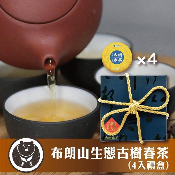 【台灣茶人】布朗山生態古樹春茶 (4入禮盒)