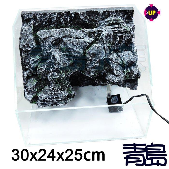 AA。。。青島水族。。。TK-SA-30-G台灣UP雅柏-半水景生態缸==(3D岩板)30*24*25/灰色