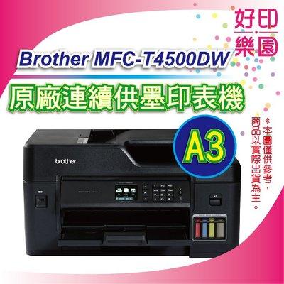【好印樂園+含稅+A3列印+傳真+有線網路+自動雙面】Brother MFC-T4500DW/T4500 原廠連續供墨
